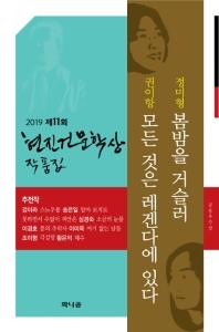 제11회 현진건문학상 작품집(2019): 봄밤을 거슬러/ 모든 것은 레겐다에 있다