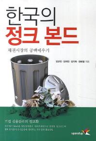 한국의 정크 본드