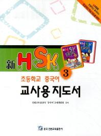 신HSK 초등학교 중국어 교사용 지도서. 3