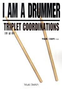 I Am a Drummer: Triplet Coordinations(한글판)