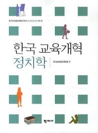 한국 교육개혁 정치학