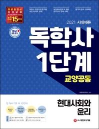 시대에듀 현대사회와 윤리 교양공통(독학사 1단계)(2021)