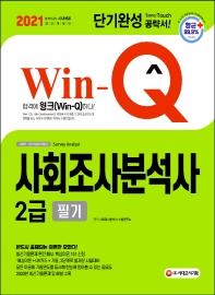 Win-Q 사회조사분석사 2급 필기 단기완성(2021)