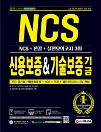 All-New 신용보증기금&기술보증기금 NCS+전공+실전모의고사 3회(2021)