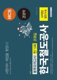 NCS 코레일 한국철도공사 사무영업(일반/수송) 봉투모의고사 찐! 5회분(2021)