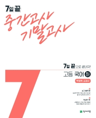 7일 끝 중간고사 기말고사 고등 국어(하)(박영목 교과서)(2021)