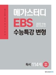 고등 국어영역 독서 수능 114제(2021)(2022 수능대비)