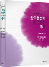 다시 읽고 싶은 한국행정학 좋은논문 10선