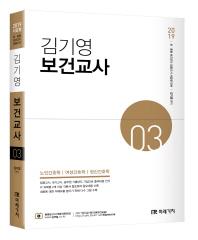 김기영 보건교사. 3(2019)