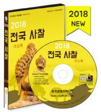 전국 사찰 주소록(2018)(CD)