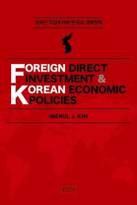 외국인 직접투자와 한국의 경제정책