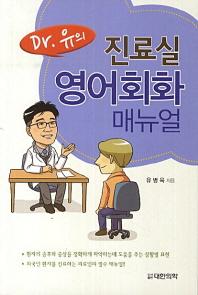 Dr.유의 진료실 영어회화 매뉴얼