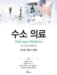 수소 의료(Hydrogen Medicine)