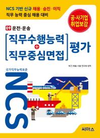 NCS 기반 직무수행능력+직무중심면접 평가. 9: 운전 운송