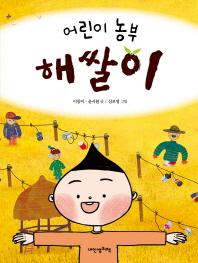 어린이 농부 해쌀이