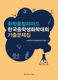 화학올림피아드 한국중학생화학대회 기출문제집(2019)
