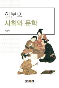 일본의 사회와 문학