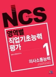 NCS영역별 직업기초능력평가. 1: 의사소통능력(인터넷전용상품)