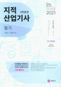 지적산업기사 필기(2021)