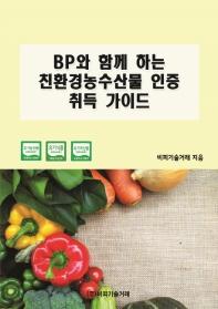 BP와 함께 하는 친환경농수산물 인증 취득 가이드