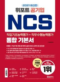 위포트 공기업 NCS 직업기초능력평가+직무수행능력평가 통합 기본서(2021)