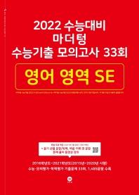 고등 영어 영역 SE 수능기출 모의고사 33회(2021)(2022 수능대비)