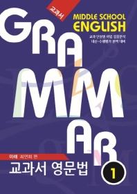 Grammar 중학 영어 중1 교과서 영문법(미래 최연희)(2019)
