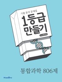 1등급만들기 고등 통합과학 806제(2020)