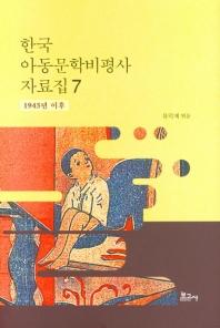 한국 아동문학비평사 자료집. 7: 1945년 이후