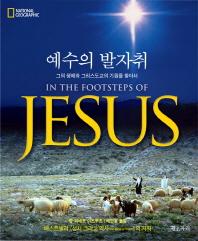 예수의 발자취