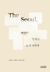 The Seoul, 예술이 말하는 도시 미시사