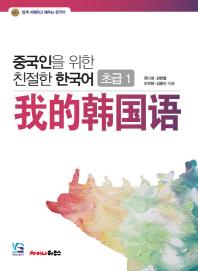 중국인을 위한 친절한 한국어 초급1