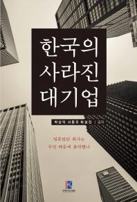 한국의 사라진 대기업