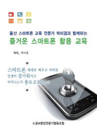 울산 스마트폰 교육 전문가 박미겸과 함게하는 즐거운 스마트폰 활용 교육