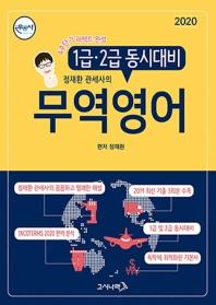 정재환 관세사의 무역영어 1급 2급 동시대비(2020)