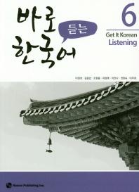 바로 듣는 한국어. 6