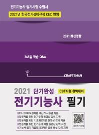 단기완성 전기기능사 필기(2021)