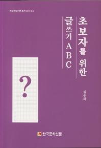 초보자를 위한 글쓰기 ABC