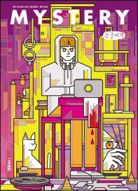 계간 미스터리(2020년 가을겨울호)(통권 68호)(큰글씨책)