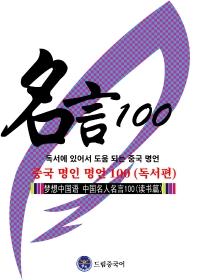 중국 명인 명언 100: 독서 편