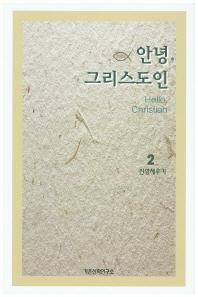 안녕, 그리스도인. 2: 신앙세우기