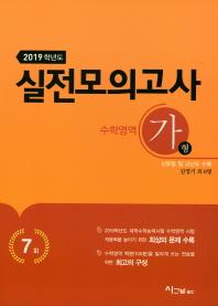 고등 수학영역(가형) 실전모의고사 (2019)
