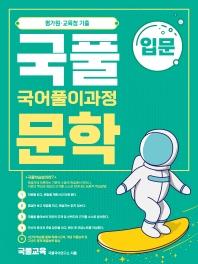 국풀 고등 국어풀이과정 문학(입문)(2021)