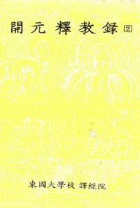 한글대장경 289 목록부4 개원석교록2 (開元釋敎錄2)