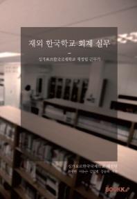 재외 한국학교 회계 실무