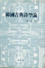 한국고전시학론