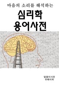 마음의 소리를 해석하는 심리학 용어사전