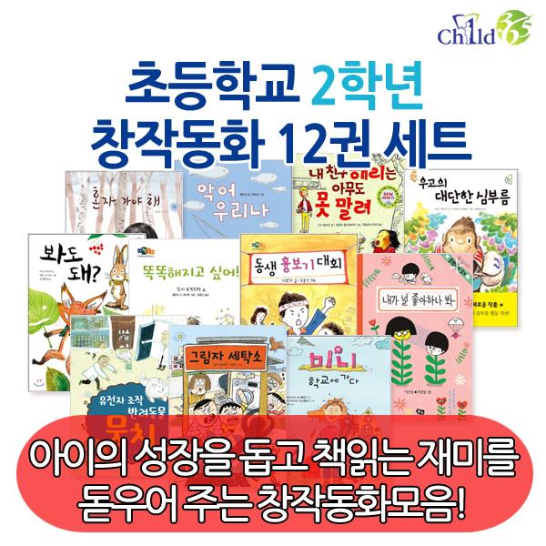초등학교 2학년 창작동화 12권세트