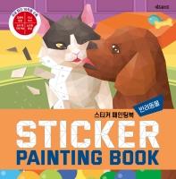 스티커 페인팅북: 반려동물