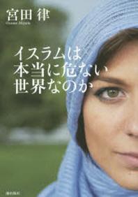 イスラムは本當に危ない世界なのか